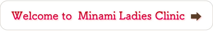 Welcome to Minami Ladies Clinic
