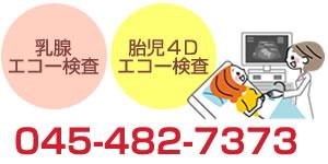 予約電話番号:0454827373